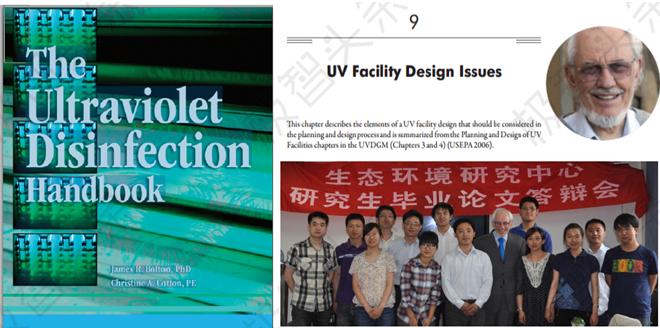 【极智课堂】李梦凯:紫外反应器设计要点简述